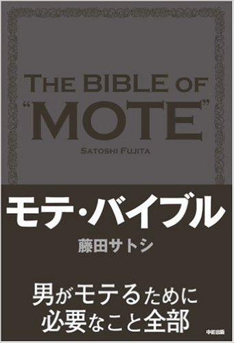 モテ・バイブル