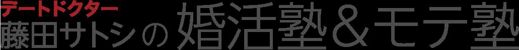 藤田塾 デートドクター藤田サトシの婚活塾&モテ塾